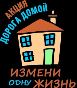 Дорога домой -1
